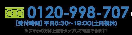 0120-998-707