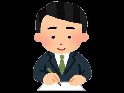 【STEP3】確定申告書の作成開始