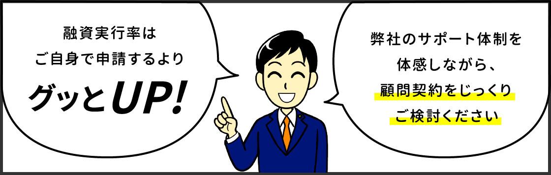 融資実行率はご自身で新生するよりグッとUP!弊社のサポート体制を体感しながら、顧問契約をじっくりご検討ください
