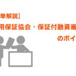 【簡単解説】信用保証協会・保証付融資審査のポイント