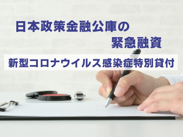 日本政策金融公庫の緊急融資(新型コロナウイルス感染症特別貸付)