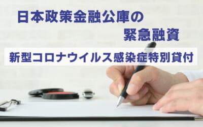 日本政策金融公庫の緊急融資(新型コロナウイルス感染症特別貸付)2020月3月18日現在