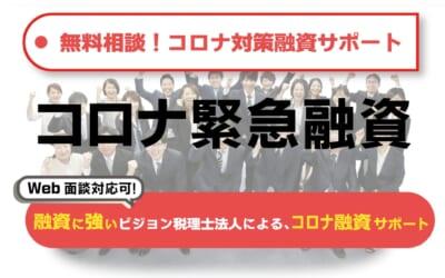 「コロナ融資」の個別無料相談会!!