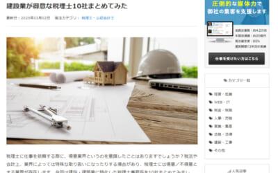 税理士紹介サイト「比較ビズ」にビジョン税理士法人が掲載されました!