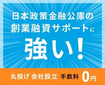 日本政策金融公庫の創業融資サポートに強い!