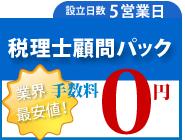 税理士顧問パック 手数料0円